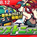 モンストニュース[8/12]期間限定イベントや獣神化など、モンストの最新情報をお届けします!【モンスト公式】