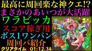 【モンスト】ボス1ワンパン周回でメダル大量ゲットのチャンス!?ワラビッカのスコア稼ぎ用編成を紹介!