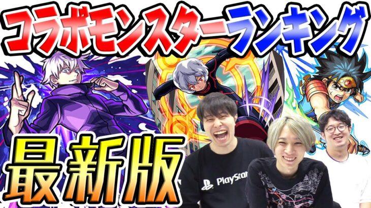 【モンスト】コラボモンスター最新ランキング!1位はやっぱり呪術廻戦の五条悟!?