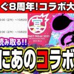 【コラボ予想】モンフリ2021で発表されるであろうコラボはこれしかねぇ!!【モンスト】