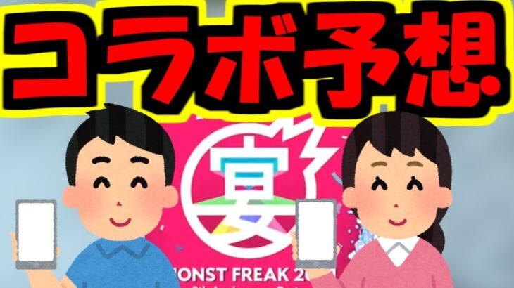 コラボ予想(本気)【モンストフリーク2021】
