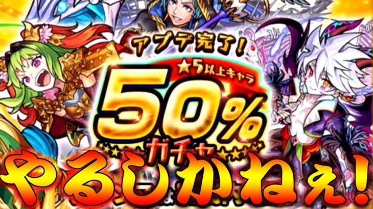 【モンスト】 50%を外すわけにはいかねぇぇぇぇぇ!!
