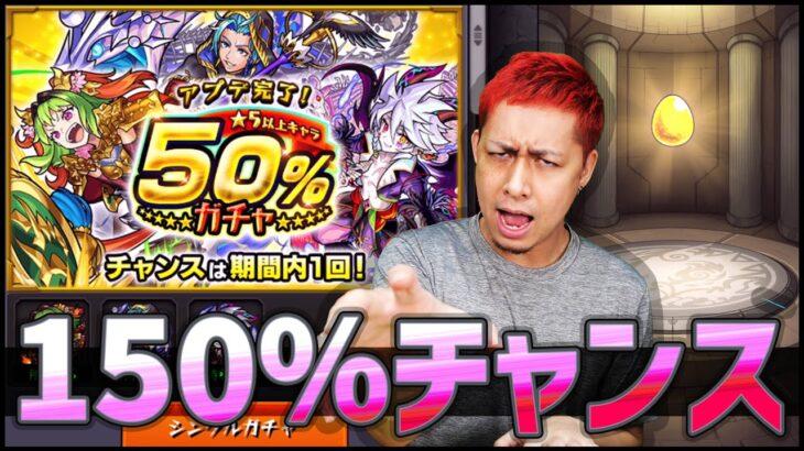 【モンスト】激熱アプデ完了50%ガチャを150%分引いた結果【ぎこちゃん】