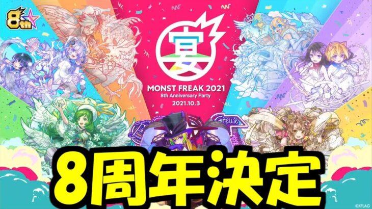 (8周年】モンストフリーク2021決定!!!!!【モンスト】