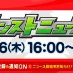 モンストニュース[9/16]モンストの最新情報をお届けします!【モンスト公式】