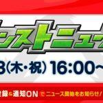 モンストニュース[9/23]モンストの最新情報をお届けします!【モンスト公式】