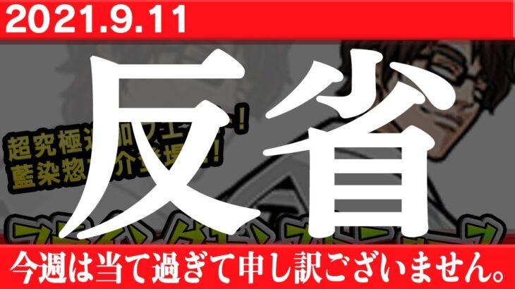 【反省ニュース】9/7のフライングモンストニュースで発表したブリーチコラボの詳細や獣神化などが当たってしまったことを反省します!【モンスト】
