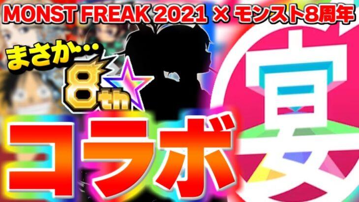 【モンスト】超大型コラボに今年もまさかの発表が…MONST FREAK 2021×8周年コラボ予想!