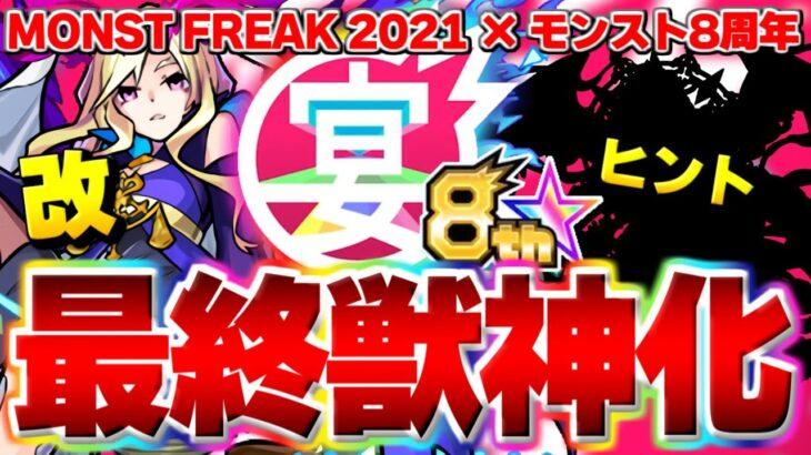 【モンスト】獣神化のヒント判明で大混乱発生…MONST FREAK 2021×8周年最終獣神化予想!