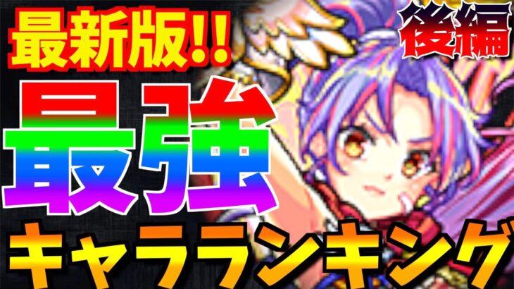 【モンスト】持ってれば優勝?!最強キャラランキングTOP10!!【後編】