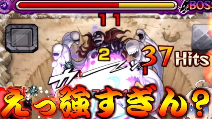 【モンスト】 藍染超究極が難しすぎる…とりあえずすべてごり押す!!