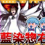 【モンスト】神を超越する者…超究極「藍染惣右介」に挑戦!!!