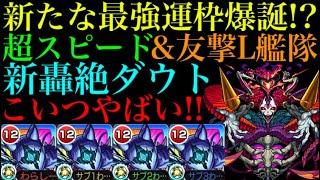 【モンスト】イデア以来の衝撃!!超強化したダウトを艦隊で使ってみた!