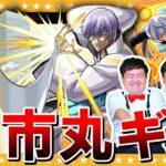 【モンスト】ブリーチコラボ超究極「神殺鎗」市丸ギンに挑戦!!