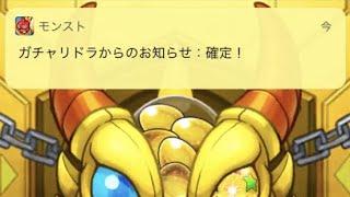 【超獣神祭】マジか!!!!!!【モンスト】