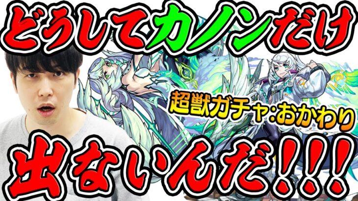 【モンスト】宮坊のリベンジ超獣ガチャ!どうしてもカノンが欲しい!!!