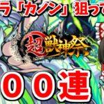 【モンスト】 新キャラ「カノン」狙って超獣神祭を100連する動画 #650  【ゆっくり実況】