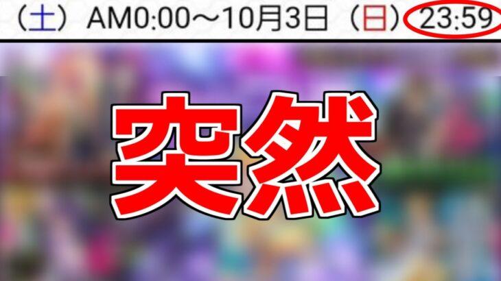 【最新情報!!】突然……コラボなのか…?【モンスト】