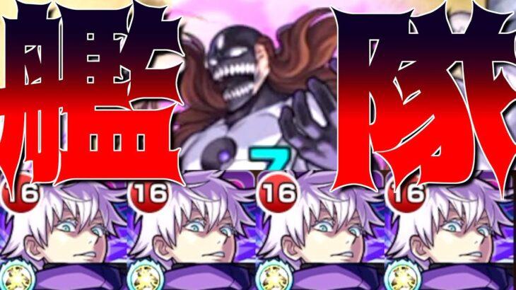 【超究極】藍染惣右介vs五条悟艦隊【モンスト】