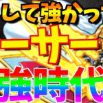 """【モンスト】どうして強かった?""""進化アーサー""""最強時代を解説!!【最強キャラ歴伝#2】"""