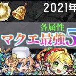 【モンスト】2021年最新版!ノマクエをぶっ壊れキャラでワンパン!ガチのマジでオススメしたいノマクエ5選