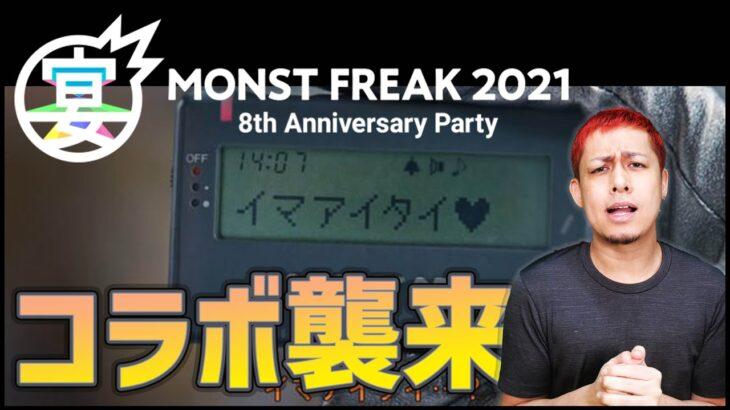 【モンスト】モンストフリーク2021で発表されるコラボ【ぎこちゃん】