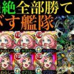 【モンスト】木轟絶4種適正!?激獣神祭の新限定『えびす』が化け物すぎる!!
