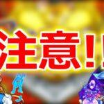 【8周年】「注意!!」圧倒的神ガチャ…【モンスト】