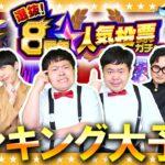 【モンスト】選抜!8周年人気投票ガチャランキング大予想!!