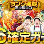 【モンスト】8周年記念「ランク達成ミッション★6確定ガチャ」!!