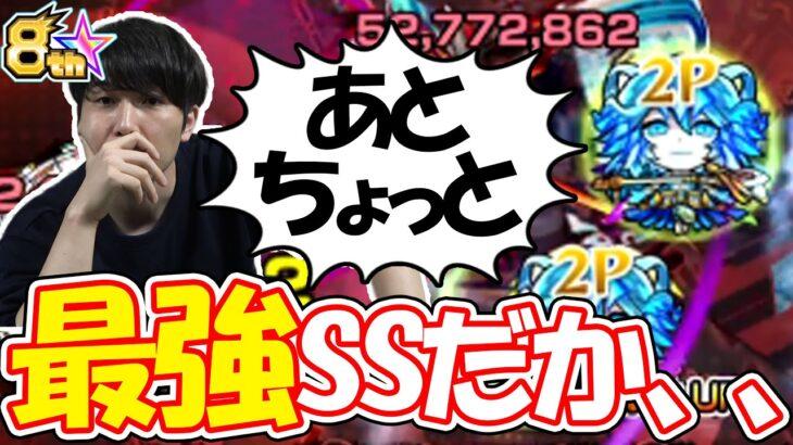 【ディビジョン】9加撃超スピード3神化ベース獣神化《モーセ》【モンスト】