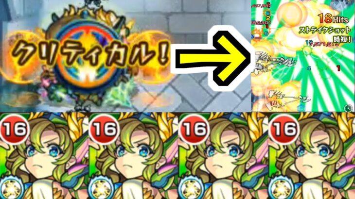 【アポロX】これが友情ビット&友クリ&友撃Lコンボや!!!【モンスト】