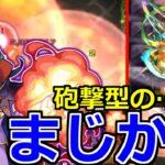 【最新情報!!!】性能判明「ロズワール」…砲撃型の【モンスト】